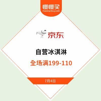 【大出清】京东商城 自营冰淇淋 全场满199-110 抓紧下单