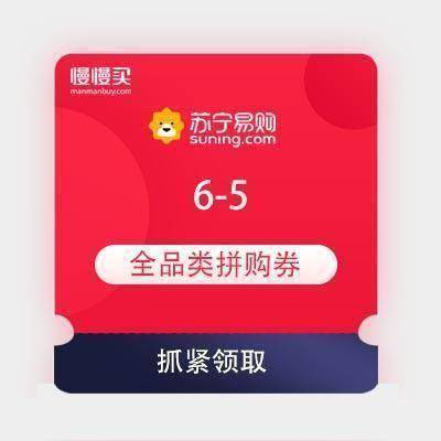 【今日新券】苏宁拼购 满6-5元 全品类券    大量拼购商品,券后1元包邮