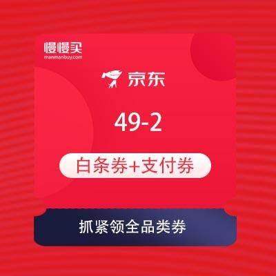 【全品类优惠券】京东 星娱乐超级IP日 满49-2元全品类白条券+支付券