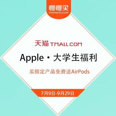 天猫:苹果官方 大学生福利  买Mac/iPad指定产品 免费送AirPods/AirPods Pro    2020年7月9日-9月29日