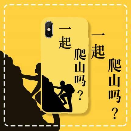 以诺 张东升同款 一起爬山吗 手机壳*2件(下单备注型号)    3.9元包邮(3元优惠券)