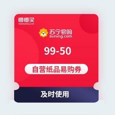 【领优惠券】苏宁易购 99-50 自营清洁纸品优惠券    抓紧领取,限华北地区使用