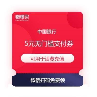 中国银行福利:5元无门槛 借记卡支付券 可用于话费充值    有卡的慢友赶紧扫码领取