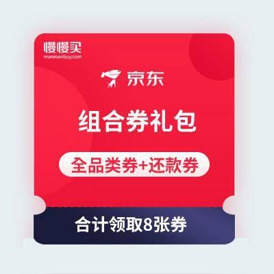 【组合券礼包】京东金融 价值18元还款组合券+价值17元全品类满减券    先到先领