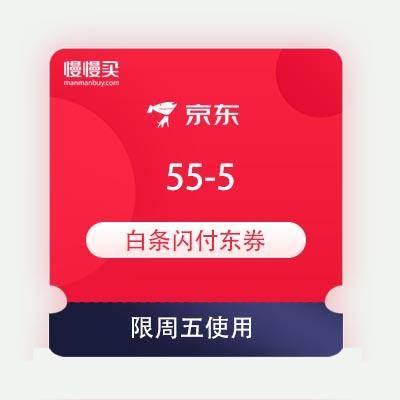 京东 周五专享福利 55-5元白条券 9点开领仅周五可用,一个月最多领两张