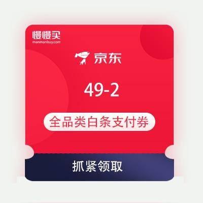 京东商城 49-2 全品类白条支付东券先到先得