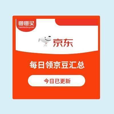 8月1日 京东商城 京豆领取汇总
