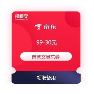 京东商城 自营文具 满99-30元东券
