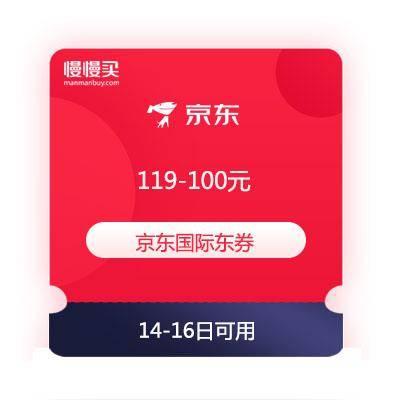 京东国际超级品类日 领满199-100元东券 14-16日可用,领券防身