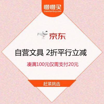 必看清单:京东商城 自营文具 2折平行立减 白菜价清单 开学囤文具