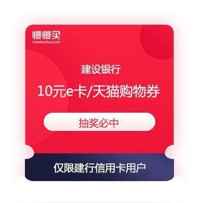 建设银行福利:抽奖必中10元京东e卡/10元天猫购物券    上个月中过的还能再中!