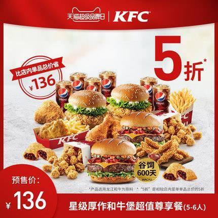 闭眼买:预售 肯德基 Y181 星级厚作和牛堡超值尊享餐 (5-6人) 电子兑换券