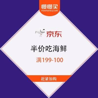 京东商城 半价吃海鲜 满199-100 附精选清单
