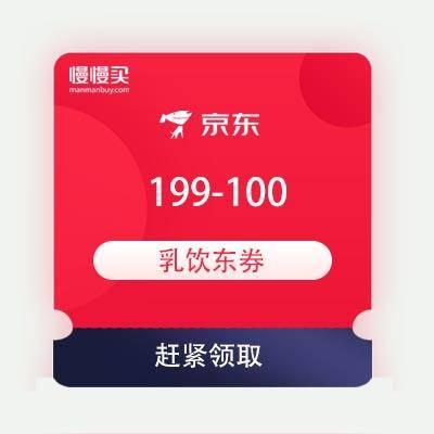 京东商城 乳饮品类 满199-100元东券 附清单汇总    8月14日生效