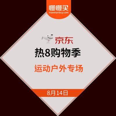 京东商城 热8购物季 运动户外秋尚新 每满300减30    阿迪达斯、安德玛等多个大牌参与