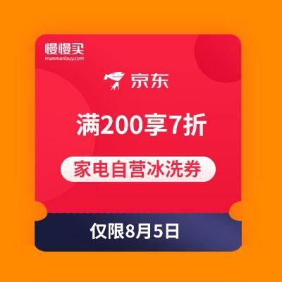 优惠券:京东 家电自营冰箱/洗衣机 满200享7折仅限8月5日使用