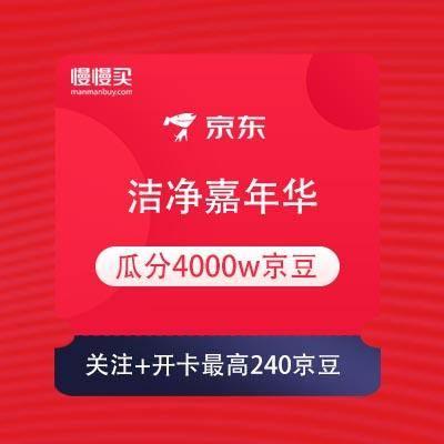 京东商城 洁净嘉年华 瓜分4000w京豆    关注开卡加购最高得250京豆