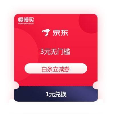 京东金融 3元无门槛 白条立减优惠券1元兑换