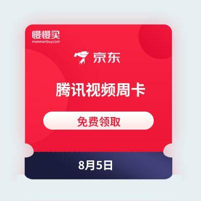 京东金融:腾讯视频周卡 免费领取    8月5日有效