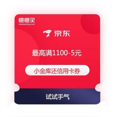 京东金融 小金库还信用卡优惠券 最高满1100-5元试试手气