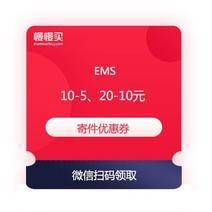 EMS中国邮政速递 满10-5 满20-10元 寄件优惠券 免费领微信扫码领取