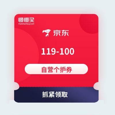 京东商城 个护119-100元优惠券