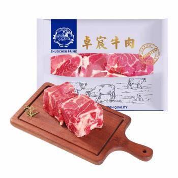 京东PLUS会员、限地区:卓宸 澳洲牛腿肉块 1kg *2件 104元包邮(合52元/件)