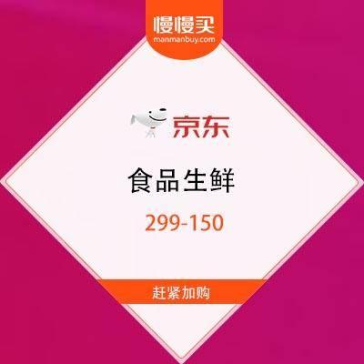 京东商城 热8购物季 食品生鲜 满299-150元 附精选单品