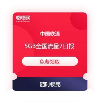 限联通用户:5GB全国流量7日包  免费领取    随时领完