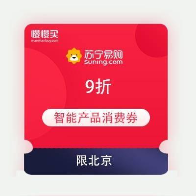 苏宁易购 线上线下9折券开领 北京智能产品消费券满2000最高减400