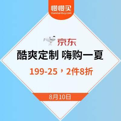 京东商城:酷爽定制 嗨购一夏 领199-25元优惠券蒙牛、燕京啤酒、银鹭等多个大牌参与