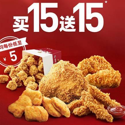 闭眼买:肯德基 KFC炸鸡随心选 买15送15 兑换券 电子券码