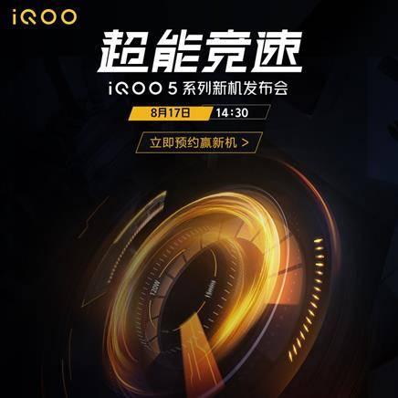 8月17日、新品上市:vivo IQOO5 5G智能手机    待定
