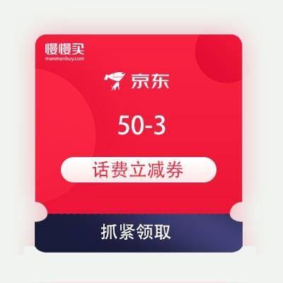 弹框领优惠券:京东京喜 50-3话费立减券领券防身