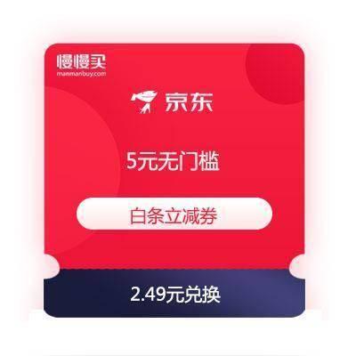 京东金融 5元无门槛 白条立减优惠券2.49元兑换