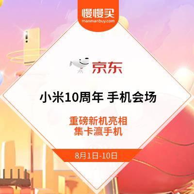 促销活动:小米816 十周年感恩季~京东超级品牌日手机会场重磅新机亮相、集卡赢手机、0元抽新机