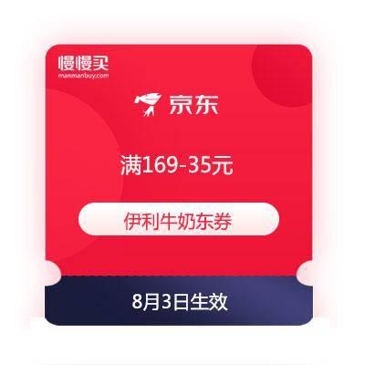 必领优惠券:京东商城 伊利牛奶 满169-35元东券8月3日生效