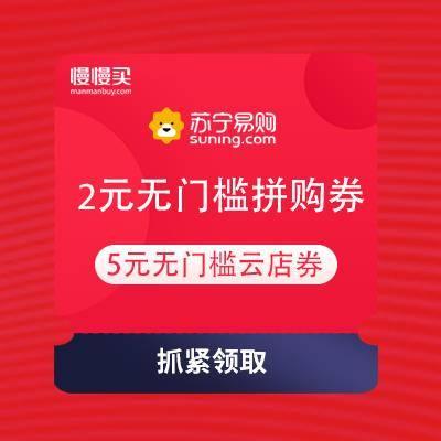 微信小程序:苏宁购物 领2元拼购券和5元无门槛云店券
