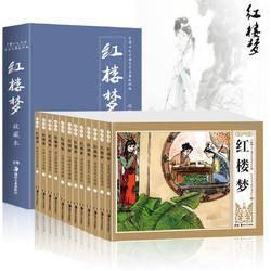 《红楼梦连环画》全12册 盒装 16.8元包邮(需用券)