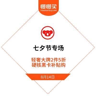 促销活动:考拉海淘 七夕节专场大牌2件5折、黑卡会员硬核补贴