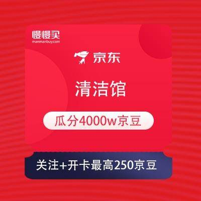 京东商城 清洁馆  完成任务 瓜分4000w京豆    最高可得200+京豆