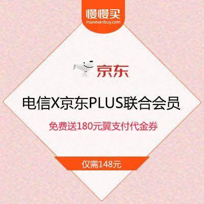 必看优惠:8月18日预告 中国电信 X 京东PLUS联合会员 免费送180元翼支付无门槛代金券    148元(8月18日前8万名电信用户专享价),等于PLUS会员白送