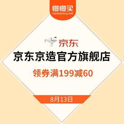 京东商城:京东京造官方旗舰店 热8购物季    领券满199减60,附好价清单