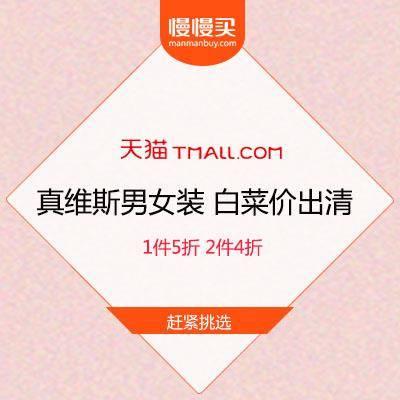 必看清单:天猫七夕节 真维斯男女装 1件5折 2件4折 白菜价出清 夏装低至11.9元起