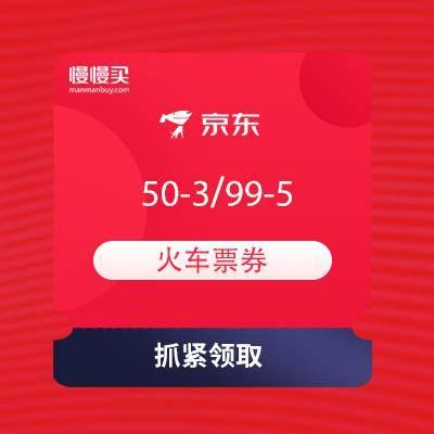 京东 火车票领券 满50-3元 99-5元