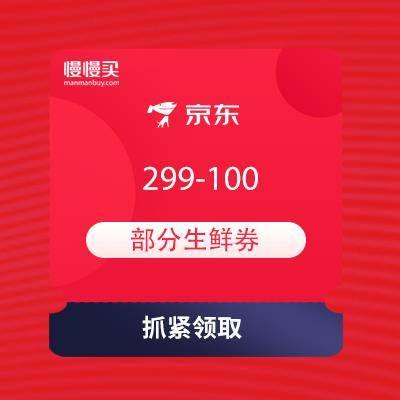 京东生鲜 领满299-100元生鲜优惠券    8月14生效