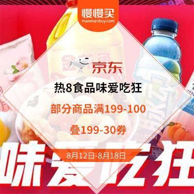 促销活动:京东 热8食品购物季    部分商品满199-100叠199-30券