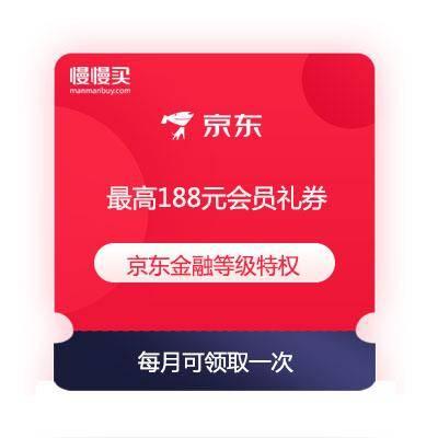 京东金融等级特权 每月领最高188元会员礼券 包含话费充值5元券