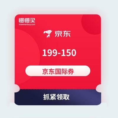 京东国际 199-150元东券    需要可领