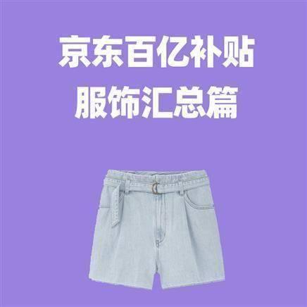 京东百亿补贴:5元男士短袖T恤,5.9元双面渔夫帽,5.9元冰丝袖套2双    8月13日更新